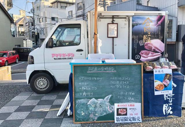 ⾦時豚を通じて徳島を盛り上げる